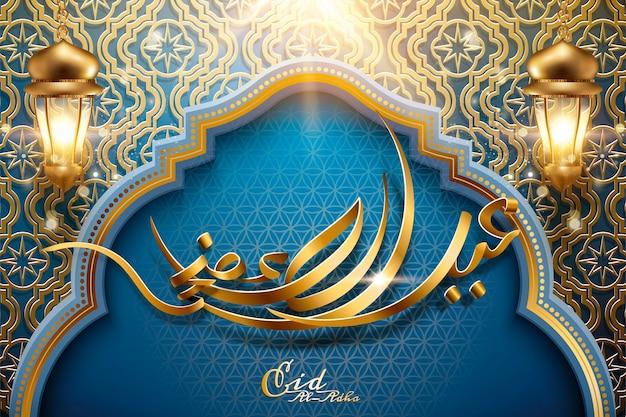 Дизайн каллиграфии ид аль адха