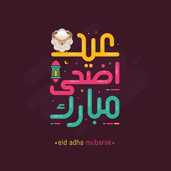 Eid al adha calligraphy greeting card