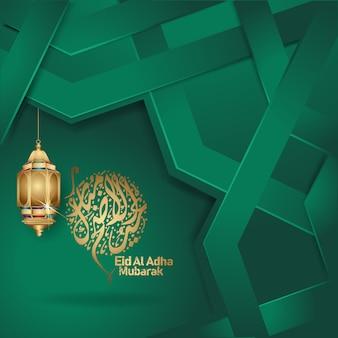 Ид аль-адха каллиграфия исламское приветствие