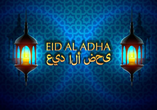 Eid al adha cover, mubarak background, cover poster. vector illustration