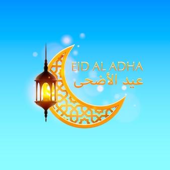 Eid al adha cover, mubarak background, template design element, vector illustration