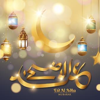 Eid al adha cover