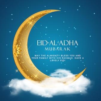 Ид аль-адха ид мубарак исламская поздравительная открытка