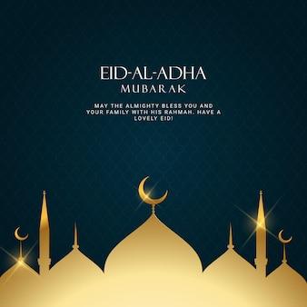 Eid al adha eid ムバラク イスラムのグリーティング カード