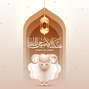 Eid-al-adha  greeting card with arabic calligraphy text