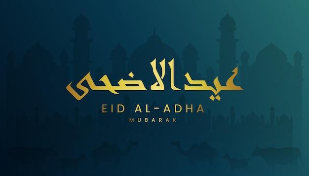 Поздравительная открытка ид аль-адха с градиентной зеленой тоской и темой золотого цвета.