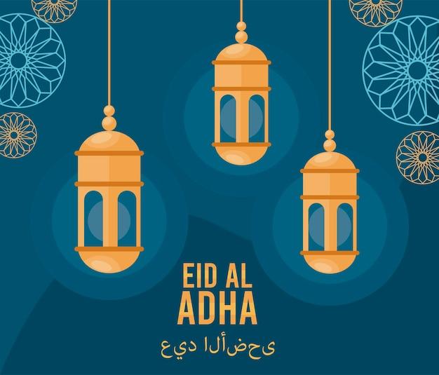 Eid al adha lettering