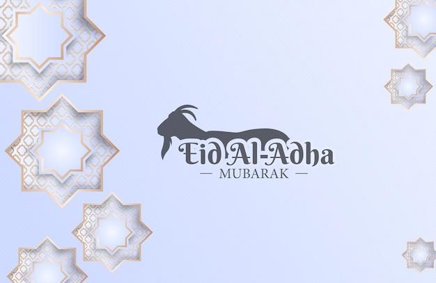Eid al adha 무바라크 배경 템플릿
