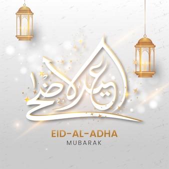 Eid-al-adha mubarak calligraphy in arabic language with golden lit lanterns