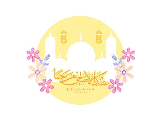 Eid-al-adha mubarak calligraphy in arabic language with silhouette mosque