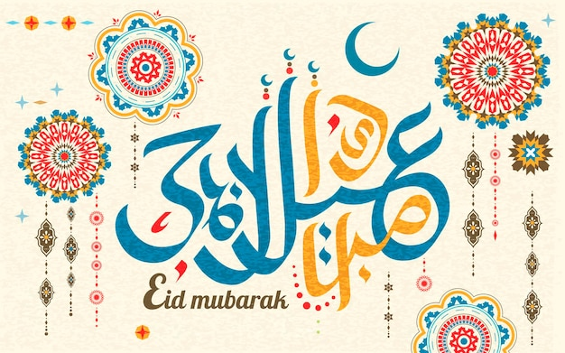 Eid-al-adha mubarak calligraphy, happy sacrifice feast in flat colorful arabic calligraphy with exquisite geometric floral design on beige surface
