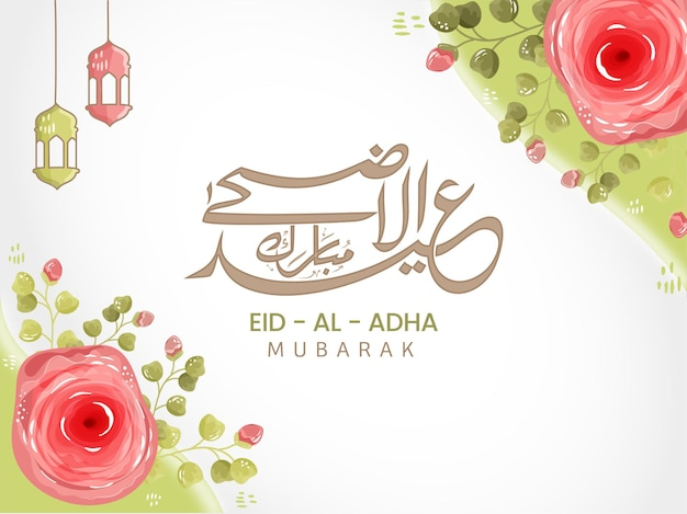 Каллиграфия ид-аль-адха мубарак на арабском языке с творческими розовыми цветами