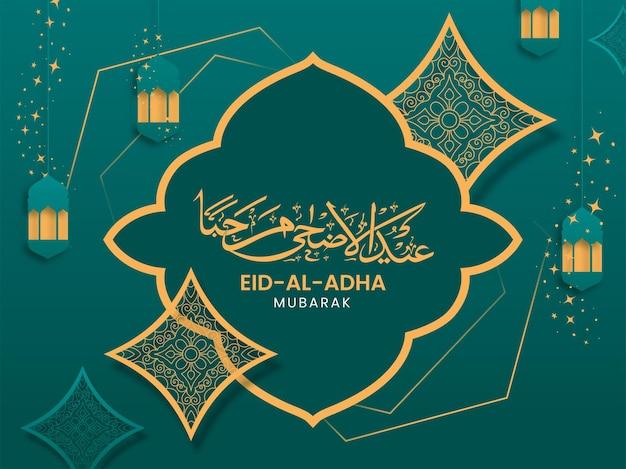 Каллиграфия в честь праздника ид-аль-адха мубарак с подвешенными бумажными фонарями