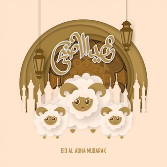 Eid al adha mubarak the celebration of muslim community festival background design with sheep and goat paper cut style.