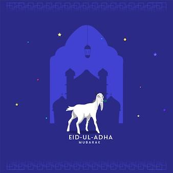 Ид-аль-адха мубарак концепция с белой козой на синем фоне силуэта мечети.