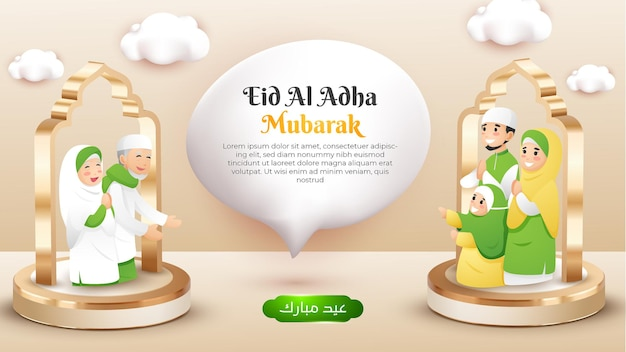 연단 3d에 장거리 통신 일러스트와 함께 eid al adha mubarak 인사말 카드 귀여운
