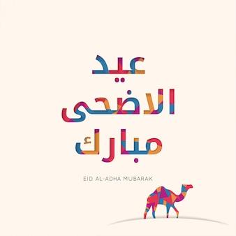 Ид аль адха мубарак иллюстрация