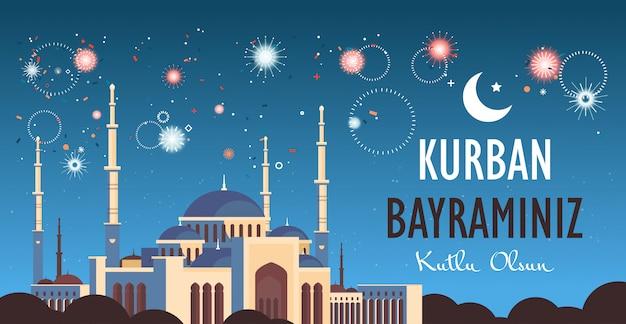 Eid-al-adhaムバラクムスリムフェスティバルホリデーバナークルバンbayraminizポスターグリーティングカード