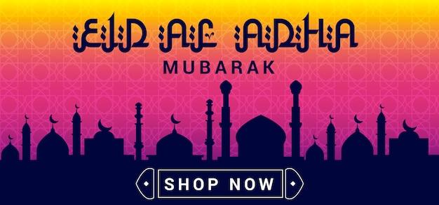 Eid al adha mubarak shop now banner