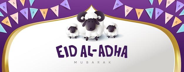 イードアルアドハムバラク白い羊とイスラム教徒のコミュニティフェスティバルのバナーのお祝い