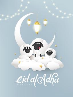 イードアルアドムバラクムスリムコミュニティフェスティバル書道背景デザインの祭典。