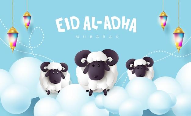 이드 알 아드하 무바라크(eid al adha mubarak)는 푸른 하늘에 흰 양과 구름이 있는 이슬람 공동체 축제 서예를 축하합니다.