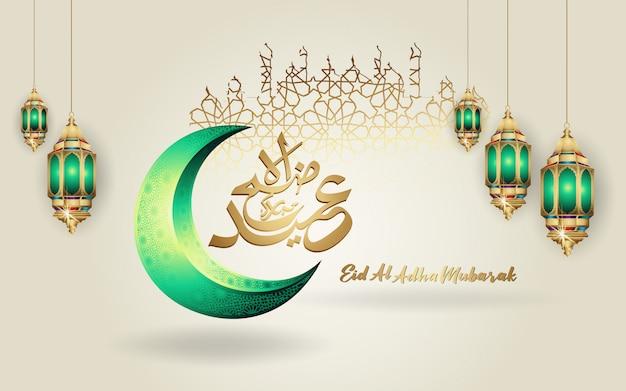 豪華でエレガントなeid al adha mubarakイスラムデザイン