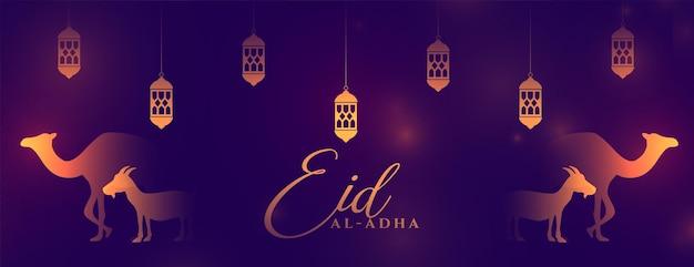 イードアルアドハーイスラム教徒の祭りのバナーとヤギとラクダ