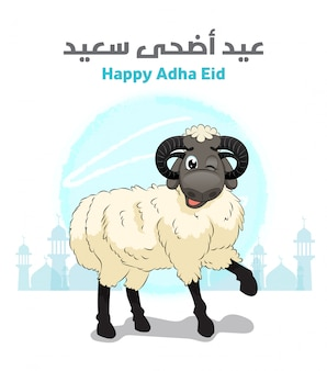 Eid al-adha sheep card