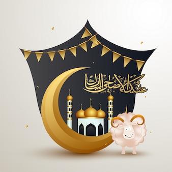 ゴールデン・テキストeid-al-adhaのアラビア語書道