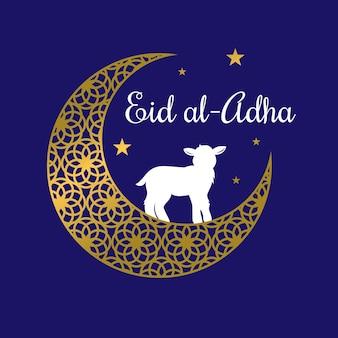 Ид аль-адха