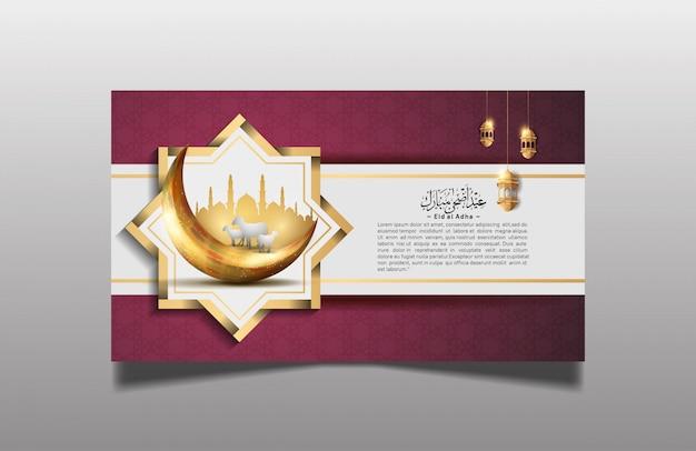 神聖なラマダンの祭典のためのラマダンeid al adhaバナー