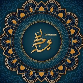 イードアルフィトル、イスラム曼荼羅グリーティングカードとイードムバラク。
