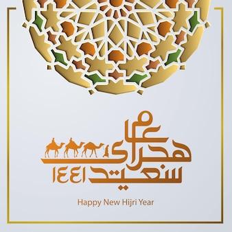 Eid al fitr islamic greeting arabic calligraphy with geometric pattern