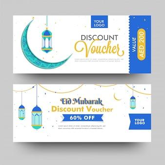 Ид аль-фитр мубарак шаблон баннера, распродажа, скидки и лучшее предложение