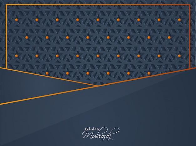 Eid-al-fitr mubarakのお祝いの招待状やグリーティングカードのデザイン