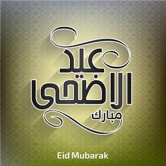 Дизайн ид mubarack фон