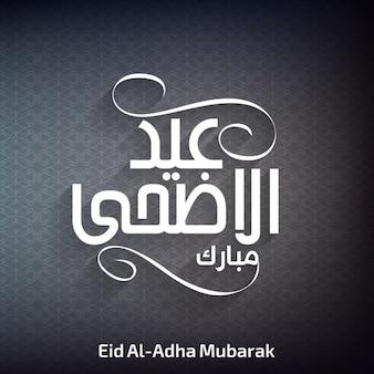 Eid mubarack background design