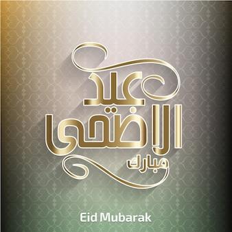 이드 mubarack 배경 디자인