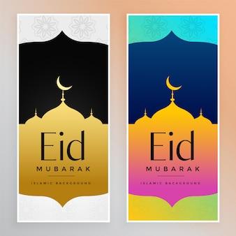 Eid mubarak abstract banners set