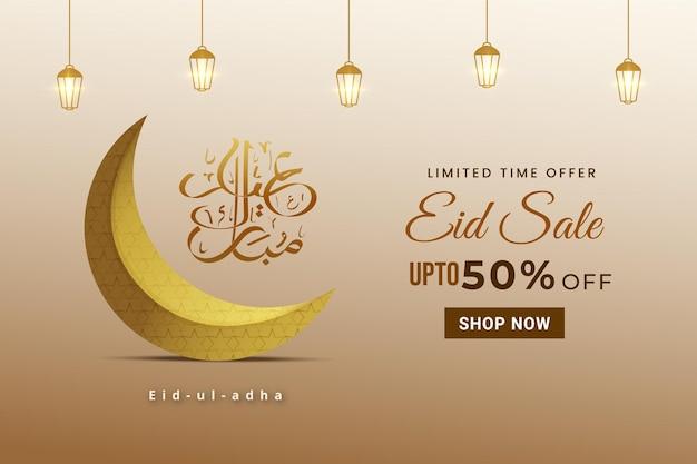 Eid mubarak 및 eid ul adha 판매 배너 템플릿 디자인