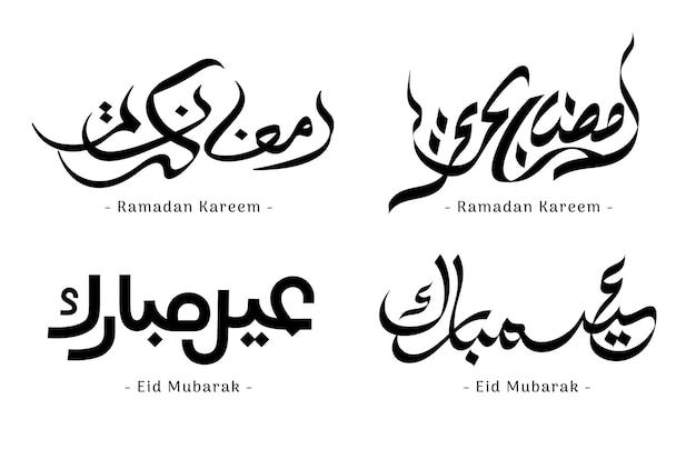 Eid mubarak 및 ramadan kareem 글꼴 디자인은 행복하고 관대 한 휴가를 의미합니다.