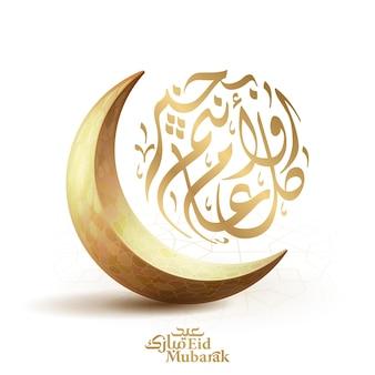 Eid mubarak arabic calligraphy and crescent illustration Premium Vector