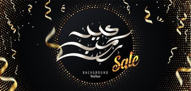Eid mubarak arabic calligraphy eid sale banner