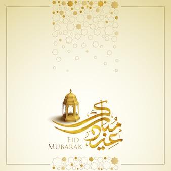 Eid mubarak arabic calligraphy and gold traditional lantern illustration