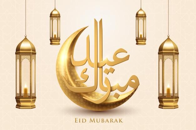 Eid mubarak arabic calligraphy islamic golden crescent and hanging lantern Premium Vector