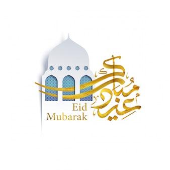 Eid mubarak arabic calligraphy and mosque illustration