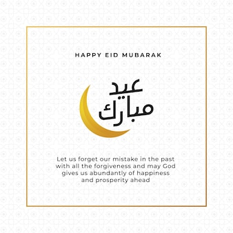 Eid mubarak arabic calligraphy with crescent moon ornament and text  illustration design