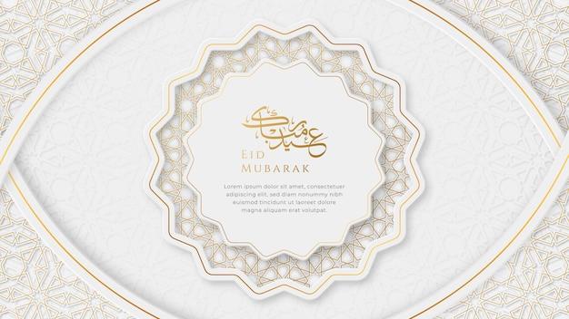 Eid 무바라크 아랍어 우아한 흰색과 황금색 럭셔리 이슬람 장식 배경