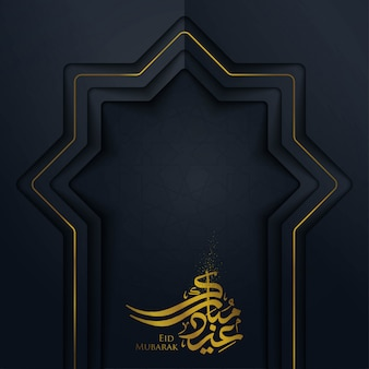 Eid mubarak arabic gold calligraphy with arabic ornament for isalmic greeting template